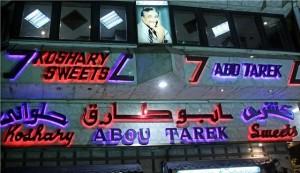 كشري ابو طارق